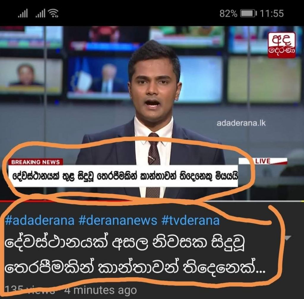 Ada Derana falsely portrayed an incident as that took place near the mosque.