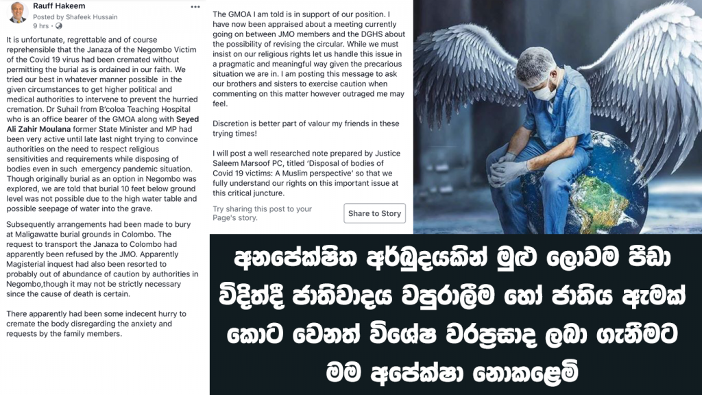 Sri Lanka Muslim Congress leader Rauff Hakeem is condemning the fact that the remains of a Muslim man, the second person to die from COVID 19, were cremated as it is against the teachings of the Islamic faith
