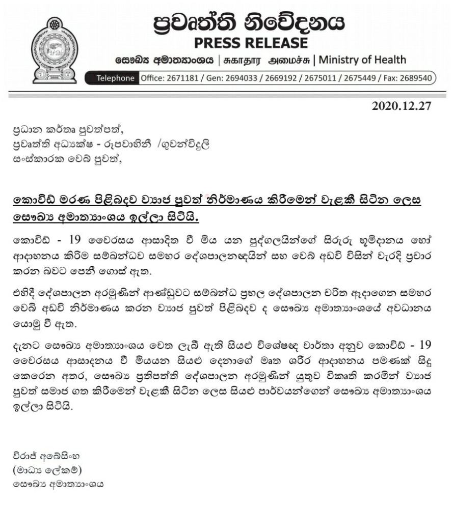 Health Ministry reiterates position on Covid-19 cremation